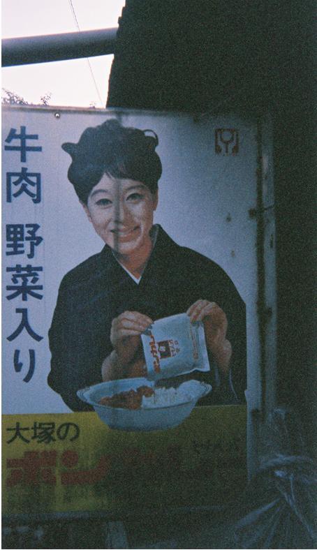 大塚ボンカレー2