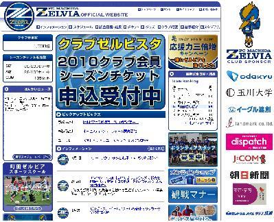 町田ゼルビア オフィシャルサイト