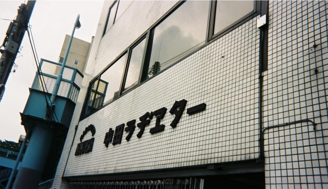 中田ラヂエター