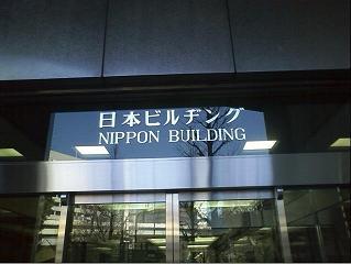 日本ビルヂング 2