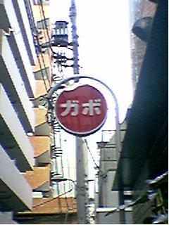 五反田ガボ
