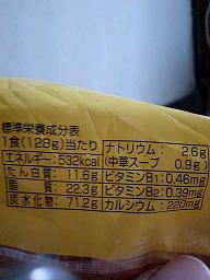 焼うどん弁当 3 shukushou