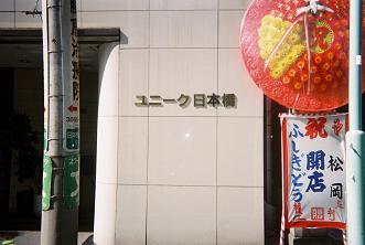 ユニーク日本橋