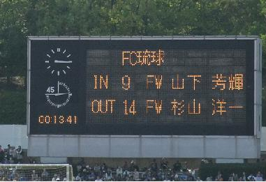 FC琉球戦、後半出場のFW山下