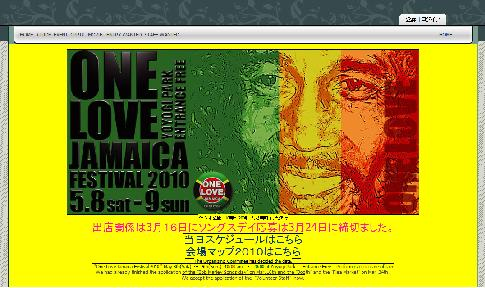 ONE LOVE JAMAICA FESTIVAL2010