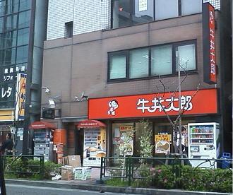 牛丼太郎…その後