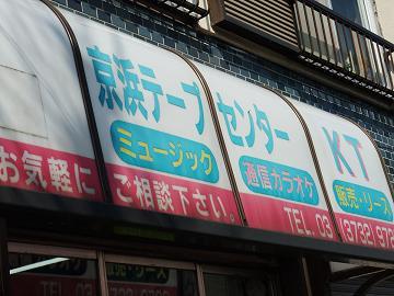 京浜テープセンター 1