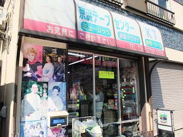 京浜テープセンター 3