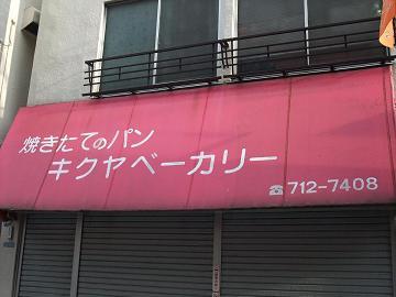 祐天寺キクヤ・ベーカリー 2