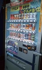 アキバ系おでん自販機1 shukushou