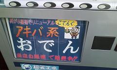 アキバ系おでん自販機2 shukushou