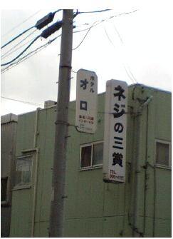 ホテル「オロ」 1