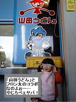 山田うどんコラボレーション川崎ふろん太