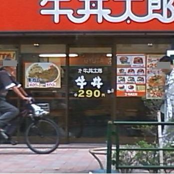 太郎も¥290
