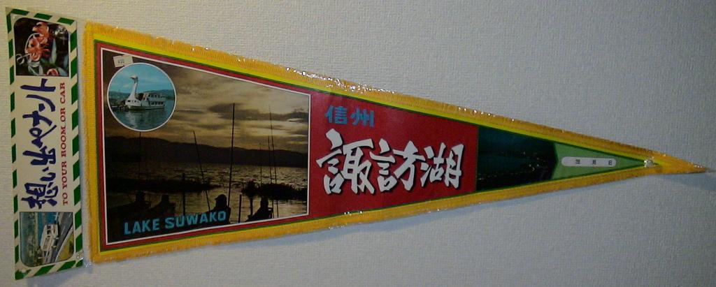 ペナント祭り 諏訪湖