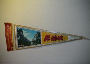 ペナント祭り 昇仙峡1