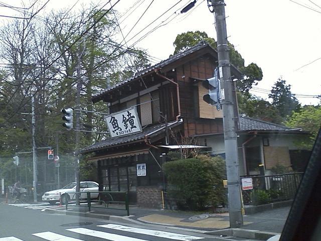 魚鐘(五日市街道)