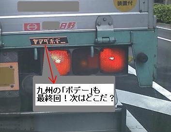 九州ボデー最終回