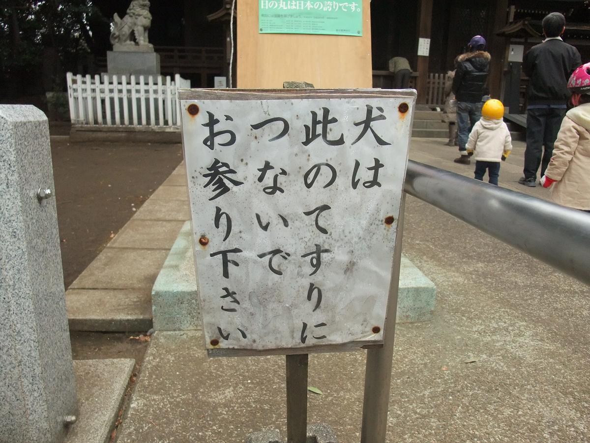 玉川神社2