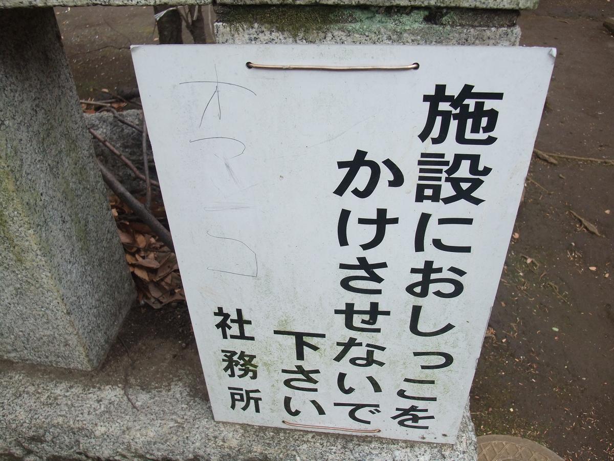 玉川神社4