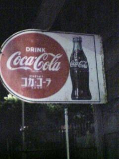 基本的昭和コカ・コーラ