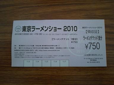 東京ラーメンショー2010チケット