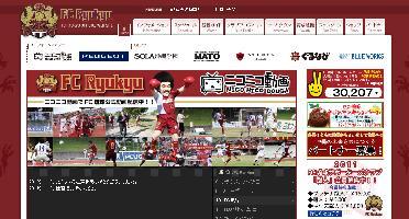 FC琉球サイト