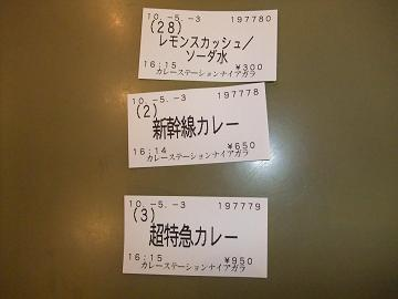 ナイアガラ 5-2