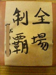 書初め2011-7
