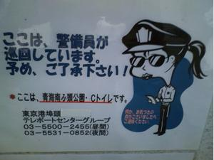 警備員のイメージ~青海編