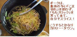 ライトダイエット・パスタ、ケイジャン風1
