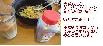 ライトダイエット・パスタ、ケイジャン風2