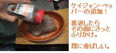 ローストビーフ・ケイジャン風3
