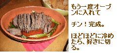 ローストビーフ・ケイジャン風5