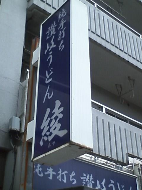 川崎市宮前区うどん『綾』