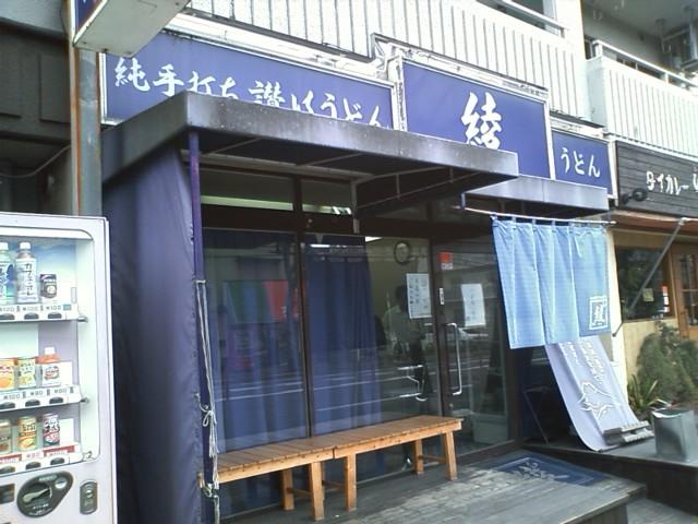 川崎市宮前区うどん『綾』2