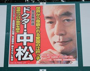 キング・オブ・モンドーです。Dr中松氏
