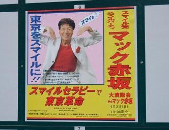 マック赤坂2011-b