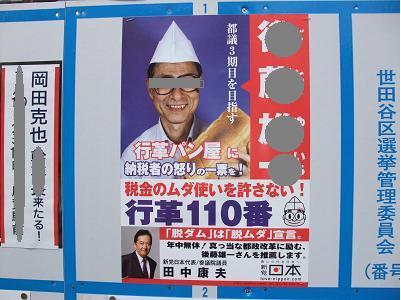 立候補ポスター 後藤雄一