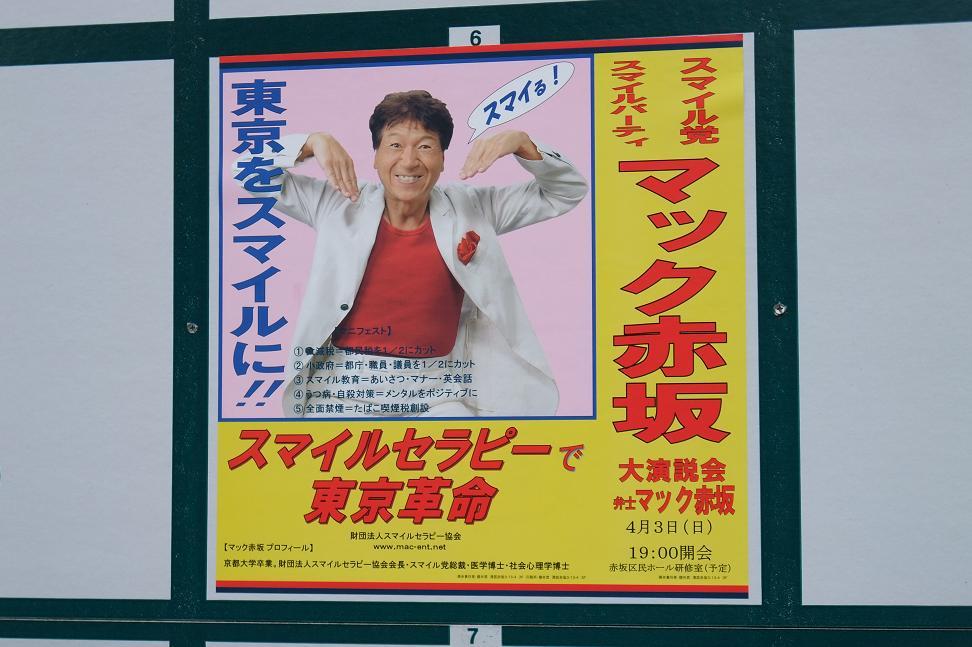 マック赤坂2011