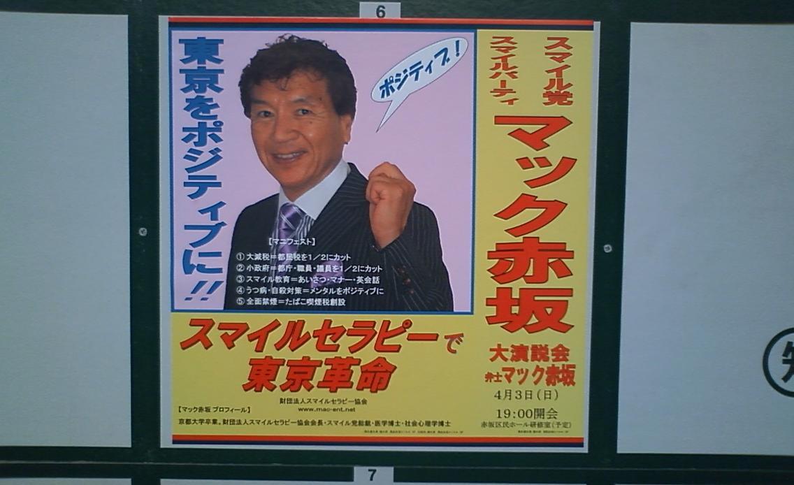マック赤坂2011-c