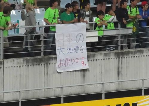 「嫉妬の国」韓国アウェイで、C大阪がくらった反日行動