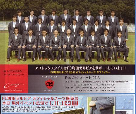 マッチデープログラム2011-10-23裏