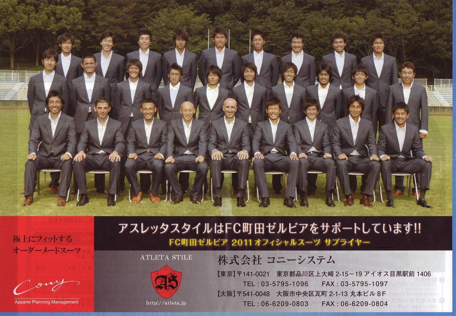 マッチデープログラム2011-10-23裏リアル