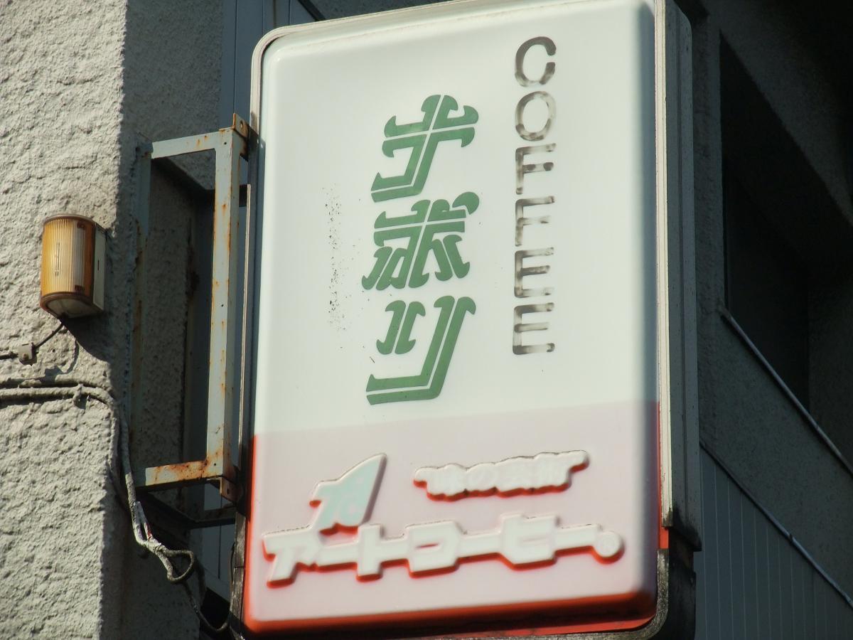 喫茶ナポリ 1