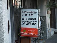 喫茶ナポリ 2a