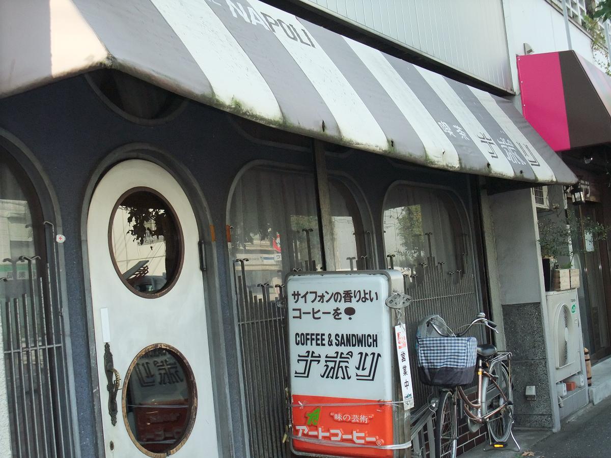 喫茶ナポリ 3