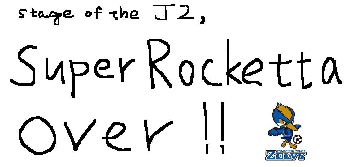 J2昇格で、ロケットスタート!!2012