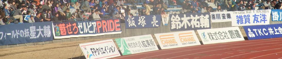 2011_1211FC町田の戦士たち!断幕1