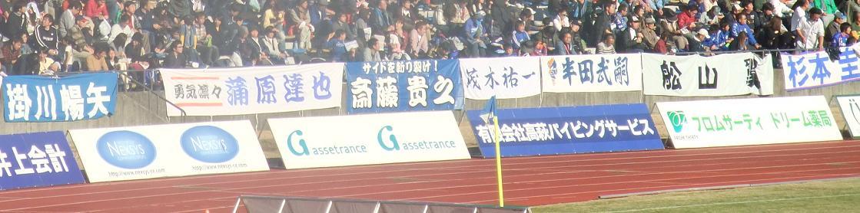 2011_1211FC町田の戦士たち!断幕2